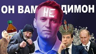 МС Навальный - Он вам не Димон