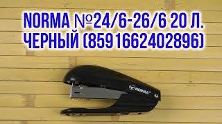 Розпакування Norma №24/6 26/6 20 аркушів Чорний 8591662402896