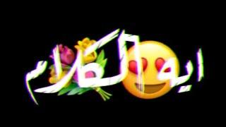 حالات وتس مهرجانات 2020 حسن شاكوش و عمر كمال/ تعالي سكه اي النظام-شاشه سوداء