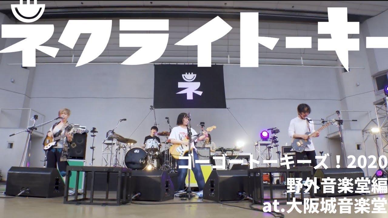【再掲】ネクライトーキーLIVE 「めっちゃかわいいうた」 from 「ゴーゴートーキーズ! 」 / NECRY TALKIE – Meccha Kawaii Uta【for J-Lod Live】