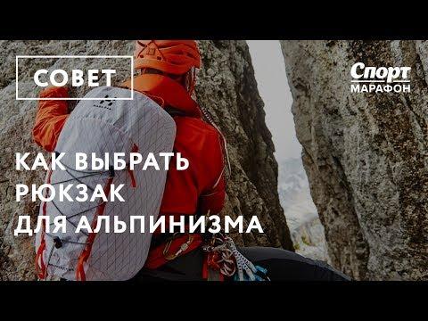 Как выбрать рюкзак для альпинизма. Советы Кирилла Белоцерковского
