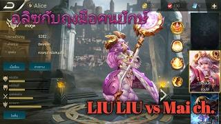 Baixar RoV-LIU LIU vs Mai Ch.