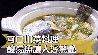 【料理美食王精華版】可口川菜料理 酸湯魚讓人好驚艷