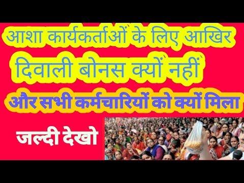 Asha worker latest news, aasha worker salary, asha worker manday