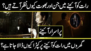 crazy and interesting facts about black mirrors in urdu hindi || The Discovery documentaries