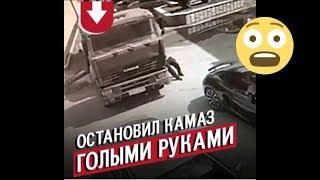 Руками остановил КАМАЗВодитель руками остановил грузовиккоторый ехал в дорогой спорткар