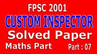 Custom Inspector past paper (FPSC PSC NTS) Solved: part 07