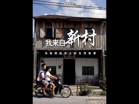 马来西亚华人的生存故事➡我来自新村