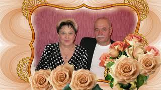 45 лет вместе  - Сапфировая свадьба