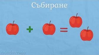 Събиране и изваждане - Математика 1 клас | academico
