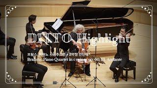 [미샤 마이스키 & 디토] 브람스 피아노 사중주 3번 3악장 안단테 Brahms: Piano Quartet in c minor op. 60, III. Andante