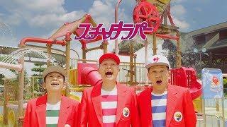 スチャダラパーが東京サマーランドCMでフィギュアに変身!? 東京都あき...