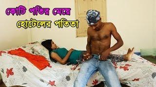 কোটি পতির মেয়ে হোটেলের পতিতা | Bangla live Video - Koti potir Meye Hoteler Potita