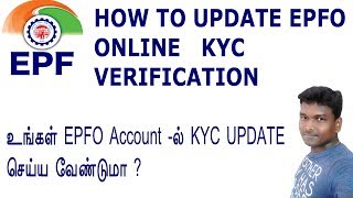 HOW  TO  UPDATE EPFO KYC VERIFICATION IN ONLINE
