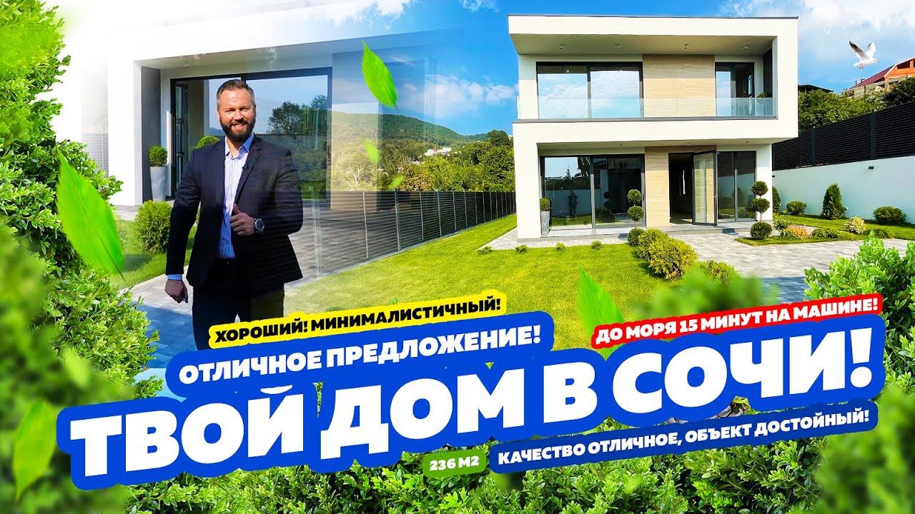 ТВОЙ ДОМ В СОЧИ! Купить дом в Сочи! Недвижимость в Сочи!