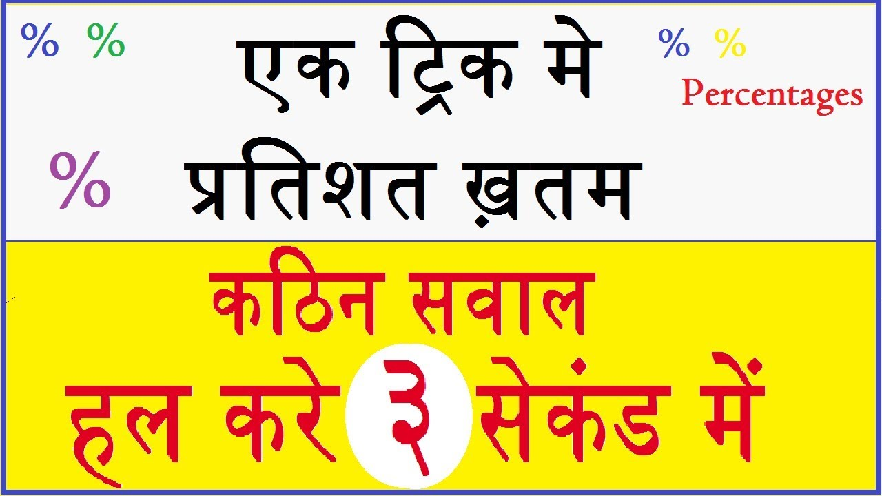Math Trick In Hindi Pdf File