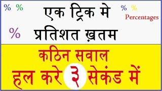PERCENTAGES TRICKs and Shortcuts बस एक ट्रिक और प्रतिशत खत्म Maths Short Tricks in Hindi
