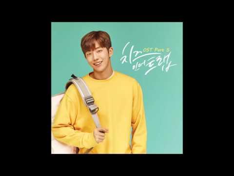 02. 그냥 좋은데 (치즈인더트랩 Cheese In The Trap OST Part.5)