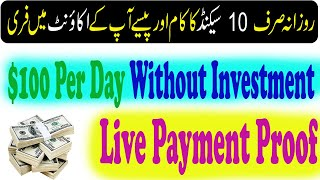 Live Payment Proof Earn Upto $100 Daily Without Investment Just 10 Second Work