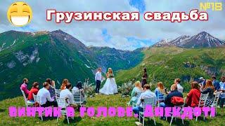 Очень смешные анекдоты про грузинскую свадьбу и винтик в голове