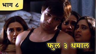 "Part 8. watch the superhit blockbuster comedy marathi movie ""full 3 dhamaal"" starring priya berde, makrand anaspure, kishori godbole, abhiram bhadkamkar, suc..."