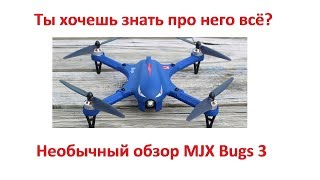 Необычный обзор квадрокоптера MJX Bugs 3