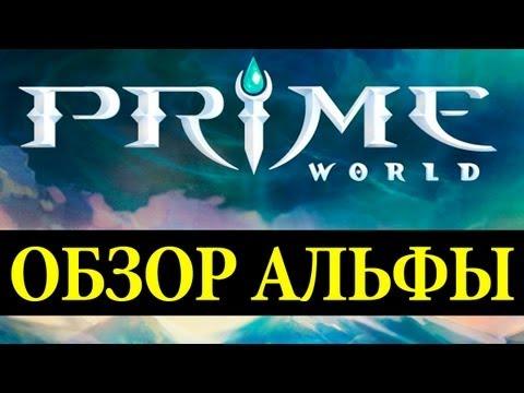 Обзор Prime World. Обзор альфа-версии. via MMORPG.su