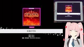 「バンドリ」BanG Dream! : 紅蓮の弓矢 (Guren no Yumiya) [Special] (w/handcam)