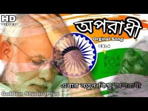 Modi O Modi Re Tui Oporadhi Re 2018 #Oporadh New Song #Bengali New Song 2018