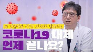 [시리즈: 포스트코로나] 코로나19...누가 제발 쉽게 설명해주심 안될까요? 감염내과 교수에게 코로나19 바이러스가 대체 뭔지 물어봤습니다 feat. 김태형 교수