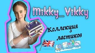 Mikky_Vikky/ Моя коллекция ластиков /подарок из Лондона/ новая мода/ где купить?(, 2016-05-12T20:20:29.000Z)