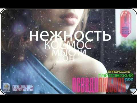 Владисlove Гайдовский - Псевдолюбовь [new 2013] [Sound by Fok]  Рэп Лирика