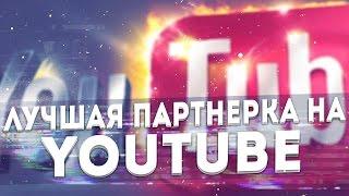 Лучшая партнерка на youtube / обзор vsp group