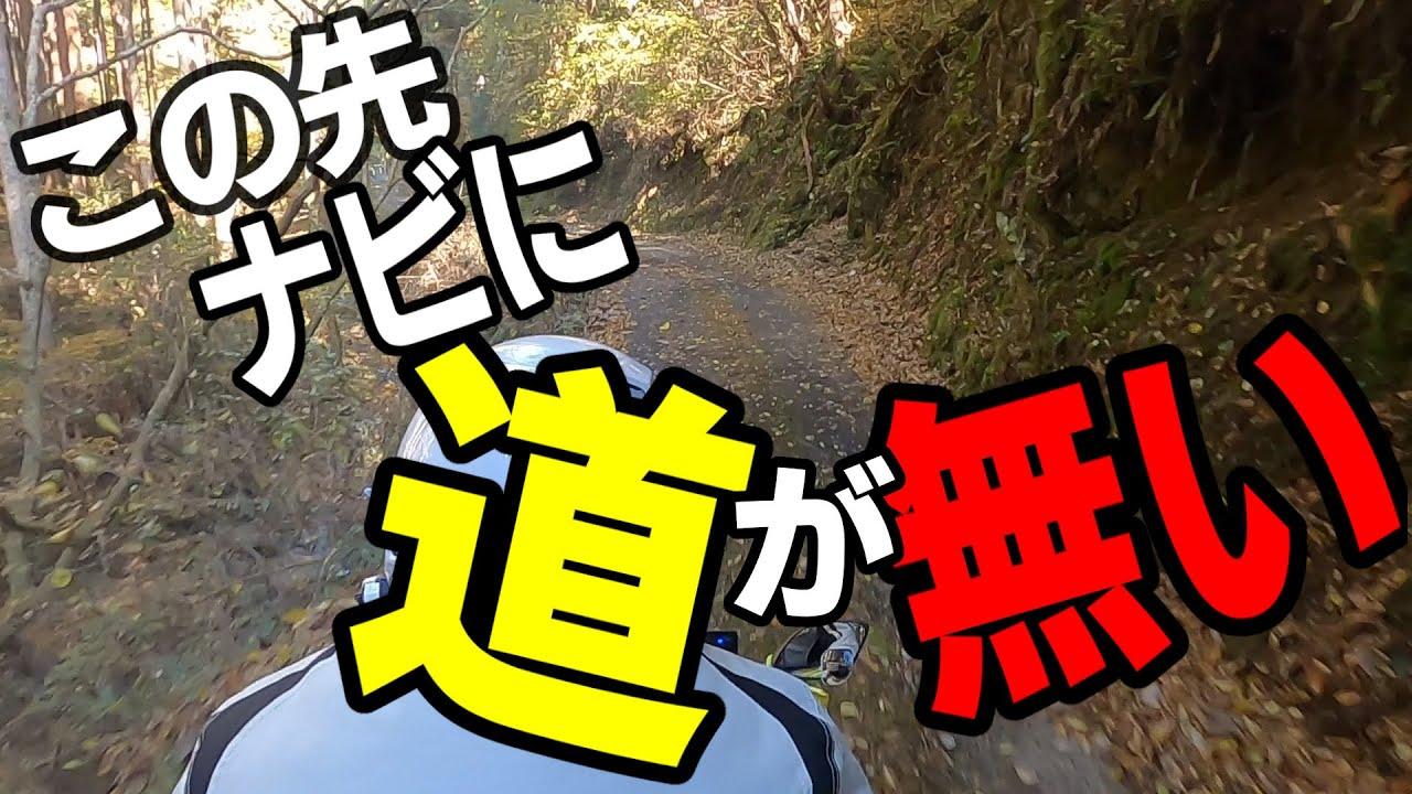 ナビにない道をバイクで走ってみた結果【GSX250R 酷道モトブログ】