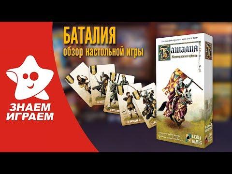 Настольная игра Баталия (Battle Line), обзор от Знаем Играем. Как играть, правила.