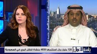 برنامج جلسة الأعمال/ استثمار 120 مليار ريال في النقل البري في السعودية