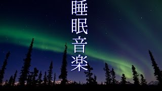 【睡眠用BGM】piano relax healing music 癒し ピアノメドレー 癒音【θ波】 thumbnail