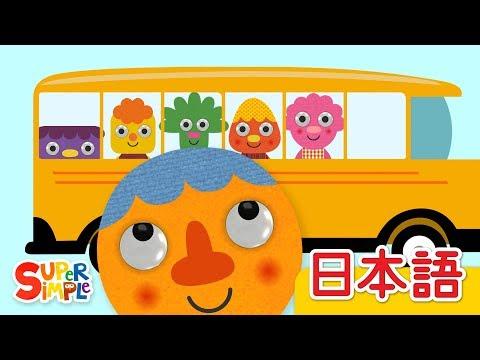 バスのタイヤ (ヌードルとおともだち)「The Wheels On The Bus (Noodle & Pals)」| こどものうた | Super Simple 日本語