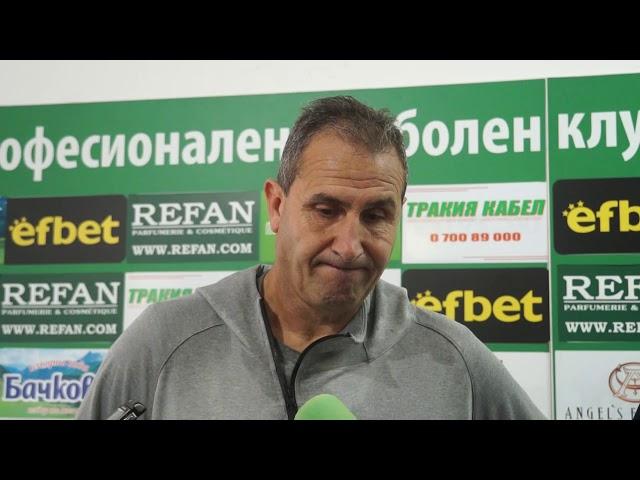 Димитър Димитров след Берое - Арда (10.11.19)