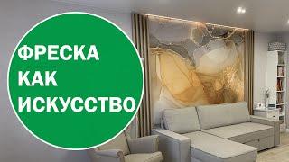 Рум тур по квартире с фресками