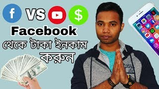 post ads on facebook make money  2019 monetize my site earn from facebook ads video monetization