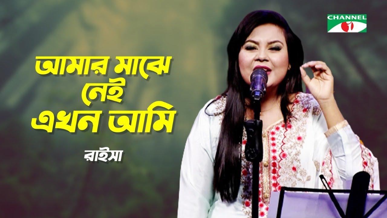 Amar Majhe Nei Ekhon ami | আমার মাঝে নেই এখন আমি | Raisa | Bangla Movie Song | Channel i TV