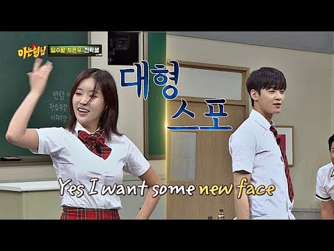 [A huge spoiler] 'New Face' dance by Im Soo-hyang & Cha Eun-woo- Knowing Bros 137