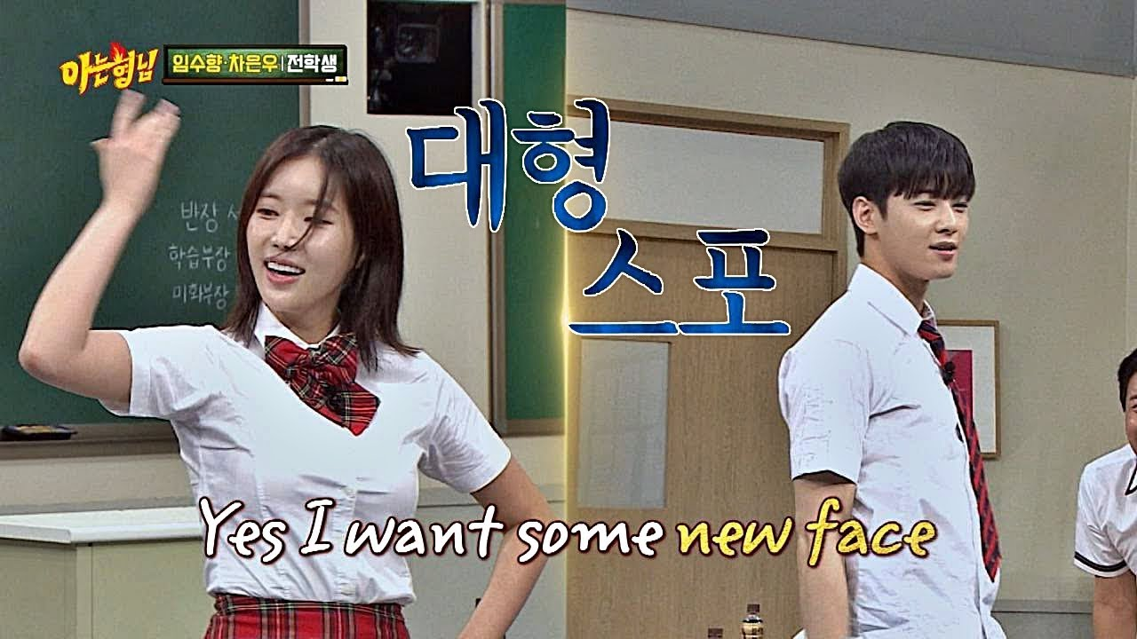 Download ※대형 스포※ 임수향x차은우(Im Soo-hyang&Cha Eun-woo), 두 주인공의 'New Face'♬ 아는 형님(Knowing bros) 137회