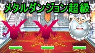【DQMSL】メタルダンジョン超級