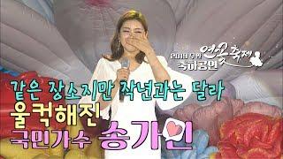 울컥해진 송가인, 무안 연꽃축제 개최이래 최대 인파[송가인 무대모음]
