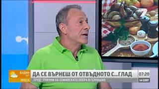Владимир Мутаров: Оздравях чрез храна, забравих лекарствата