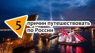 5 причин путешествовать по России<