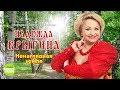 Надежда Крыгина  - Ненаглядная земля (Альбом 2017)