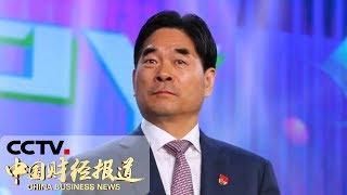 [中国财经报道]新城控股董事长涉嫌猥亵儿童罪 新城控股今天开盘跌停| CCTV财经